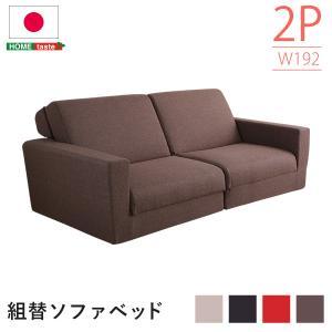 日本製 ローベッド カウチ ソファベッド2人掛け 幅192 ポケットコイル 2人掛 ソファベッド 布張り ファブリック シンプル ソファーベッド ニ人掛け ふたり掛け|harda-kagu