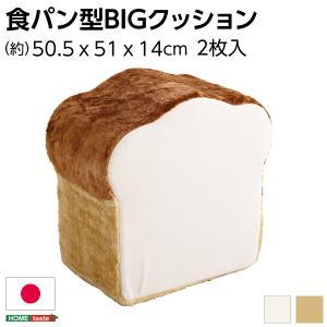 日本製 低反発 かわいい 食パンクッション BIG 2枚切り 食パンシリーズ ふわふわ 白い食パン トーストパン テーブル 来客用 座布団 ギフト 出産祝い 誕生日祝い|harda-kagu