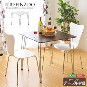 カジュアルモダンダイニングテーブル Refinado レフィナード (テーブル単品) 幅75 正方形 テーブル 食卓テーブル 机 デザイナーズテーブル シンプル|harda-kagu
