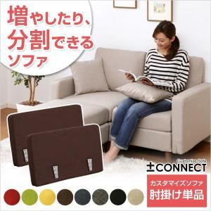 カスタマイズソファ Connect コネクト 肘掛けパーツ 左右各1箇所 ※オプション ソファ ソファー sofa ファブリック 布張り ソファの組み立て用パーツ 肘掛け|harda-kagu