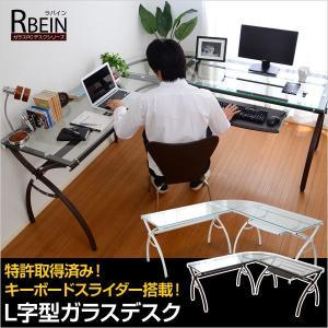 ガラス天板 パソコンデスク ラバイン L字型 pcデスク ガラス 収納 コーナー パソコンラック pcラック 学習机 勉強机 スライド式 キーボードスライダー つくえ|harda-kagu