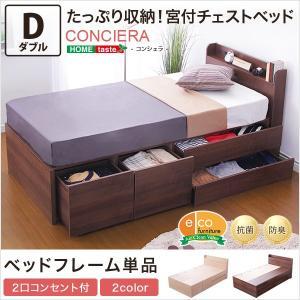 収納ベッド チェストベッド ダブル フレームのみ コンシェラ CONCIERA ベット 大容量ベッド 収納付きベッド スライドレール コンセント付き harda-kagu
