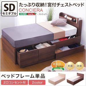 収納ベッド チェストベッド セミダブル フレームのみ コンシェラ CONCIERA ベット 大容量ベッド 収納付きベッド スライドレール コンセント付き ホコリ対策 引出 harda-kagu