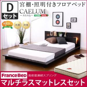 ベッド マットレス付き ローベッド ダブル ベット 照明付き コンセント付き カエルム CAELUM マルチラススーパースプリングマットレス ライト付き|harda-kagu