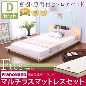 ベッド マットレス付き ローベッド ダブル ベット 照明付き コンセント付き フロース FLOS マルチラススーパースプリングマットレス ライト付き 幅162cm|harda-kagu