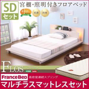 ローベッド セミダブル ベッド ベット 照明付き 棚付き コンセント付き フロース FLOS マルチラススーパースプリングマットレス付き 宮棚付き|harda-kagu