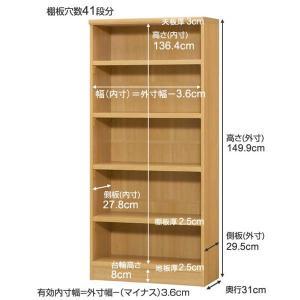 ラックオーダー 幅81〜90cm 奥行31cm 高さ149.9cm 日本製 F フォースター 幅1cm単位でオーダー可能 耐荷重タイプ タフ対応 本棚オーダー シェルフオーダー|harda-kagu|02