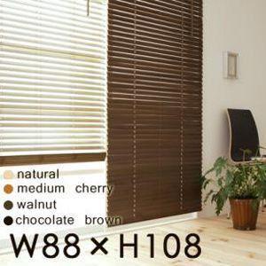 木製カーテン 木製 ブラインドカーテン MOKUBE もくべ 幅88 丈108 おしゃれ カーテン ブラインド ウッド ウッドブラインド 木製ブラインド 目隠しカーテン|harda-kagu
