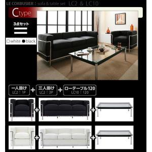 ル・コルビジェ 応接セット Cセット 1人掛けソファ 3人掛けソファ 幅120cm テーブル ソファ ソファー 1人 3人デザイナーズ デザイナーズチェア ル コルビジェ|harda-kagu