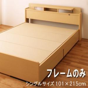 ベッドフレーム ベッド 収納ベッド 収納付き シングル 照明 棚 引出し付き オールワン シングルサ...