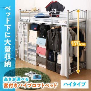 高さが選べる 宮付きパイプロフトベッド trois トロワ ハイタイプ スチールロフトベッド カーテン付き コンセント付き ハンガーパイプ3本付き 大容量の収納 は|harda-kagu