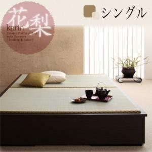 日本製 畳収納ベッド 花梨 Karin シングル ベッド ベット タタミ 畳ベッド い草の香り ベッド下収納 引出し付き 低ホルマリン 和の空間 モダン お洒落 ヘッドレ harda-kagu