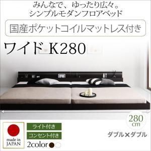 日本製 照明ライト付き コンセント付き 連結 フロアベッド Joint Wide ジョイントワイド 日本製ポケットコイルマットレス付き ワイドK280 ローベッド 棚 宮 付き|harda-kagu