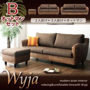 ウォーターヒヤシンスシリーズ ウィージャ 3人掛け 2人掛け ソファ ソファー sofa オットマン 足置き 足置き台 ダイニングソファーセット ソファダイニング|harda-kagu