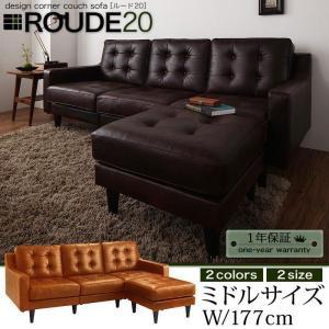 キルティングデザインコーナーカウチソファ ROUDE 20 ルード20 ミドル 040106456 3人掛けカウチソファ 幅177cm 合皮 脚取外しローソファ可能 幅1770 harda-kagu
