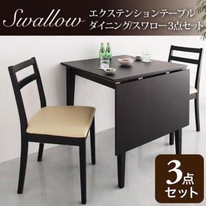 エクステンションテーブルダイニング Swallow スワロー Sサイズ 3点セット テーブル+チェア2脚 幅75〜120 2〜4人用 ダイニングセット ダイニングテーブルセ|harda-kagu