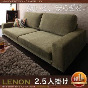 ソファ ソファー カバーリング LENON レノン 2.5P 2.5人掛け ロータイプ フロアソファ 幅163cm 布張 モスグリーン|harda-kagu
