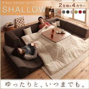 日本製 フロアコーナーソファ SHALLOW シャロウ 040110555 フロアクッションコーナーソファ3点セット 布張 ミックス ベージュ ソファセット|harda-kagu