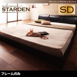 モダンデザインフロアベッド Starden スターデン フレームのみ セミダブル セミダブルベッド ベッド ベット 背もたれヘッドボード付き ローベッド|harda-kagu