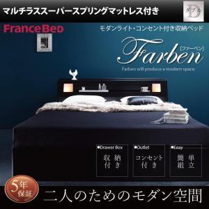 ベッド マットレス付き 収納 照明 収納ベッド Farben ファーベン マルチラススーパースプリングマットレス ダブル ダブルベット ベッドマット付 ベット|harda-kagu