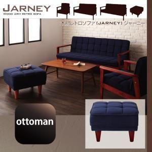 レトロソファ JARNEY ジャーニー オットマン スツール チェア 椅子 チェアー 布張り 布地 足置き 足置き台 置き台 オットマン 来客用 ソファー ソファ 1P 1人用|harda-kagu