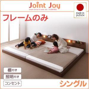 ベッドフレーム ベッド 日本製 ローベッド フロアベッド 棚 照明 連結ベッド ジョイント ジョイ シングル ベット ライト harda-kagu