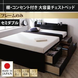 チェストベッド 日本製 セミダブルベッド 収納ベッド 大収納 Amario アーマリオ フレームのみ セミダブル セミシングル ベッド ベット コンセント付|harda-kagu