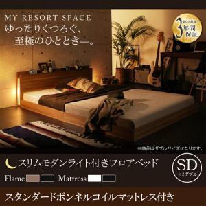 ベッド マットレス付き ローベッド セミダブル コンセント付 照明付ベッド 棚付ベッド クレセントムーン スタンダード ボンネルコイルマットレス付|harda-kagu