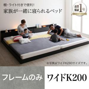 ベッドフレームのみ■ベッド本体 【サイズ】 ワイドK200(SxS):(約)幅212x長さ215x高...