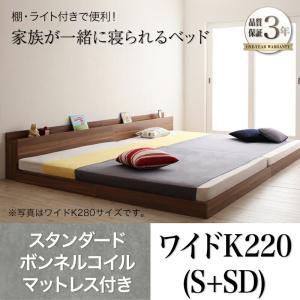 大型ベッド ベッド 大型 ローベッド 幅220cm ENTRE アントレ ボンネルコイルマットレス:レギュラー付き ワイドK220サイズ マットレス付き ローベット 低いベッド|harda-kagu
