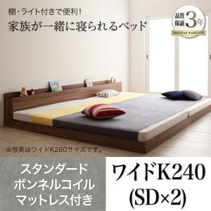大型ベッド ベッド 大型 ローベッド 幅240cm ENTRE アントレ ボンネルコイルマットレス:レギュラー付き ワイドK240サイズ マットレス付き ローベット 低いベッド|harda-kagu