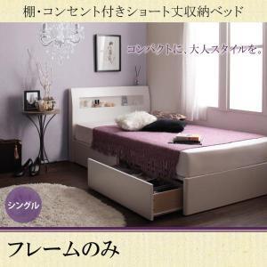 ベッドフレーム ベッド チェストベッド シングル 収納ベッド ショート丈 棚 コンセント コリエ シングルサイズ ベット 宮付き 薄型ヘッドボード棚 引き出し harda-kagu