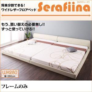 ベッドフレームのみ ■ベッド本体 【サイズ】  長さ212cm、高さ45cm(サイズ共通) WK28...