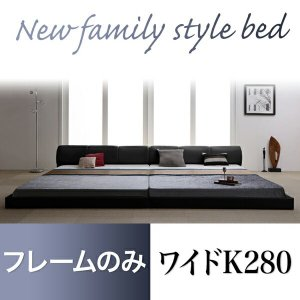 ベッドフレームのみ ■ベッド本体 【サイズ】  長さ:220cm高さ:50cm 幅 WK280:(D...