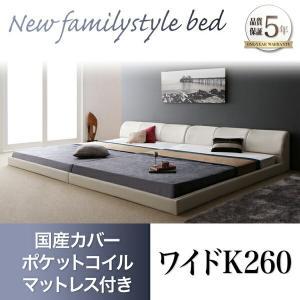 ベッド 幅260 ローベット ロータイプ 大型 BASTOL バストル 国産カバーポケットコイルマットレス付き ワイドK260サイズ マットレス付き 分割ベッド ベット harda-kagu