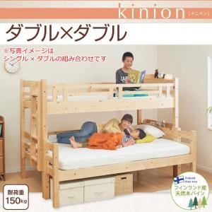 二段ベッド 2段ベッド kinion キニオン ダブル ダブル ベッド ベット カワイイ 子供用ベッド 子供ベッド 大人用ベッド 木製 家族向け|harda-kagu