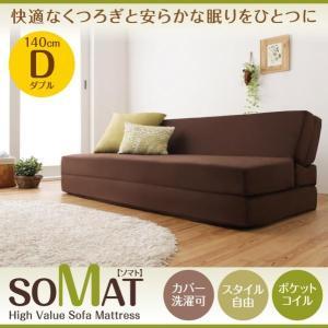 ソファマットレス SOMAT ソマト ダブル ポケットコイルマットレス ダブルサイズ カバー洗濯可能 コンパクト ソファーベッド ソファベッド 折りたたみ 幅140cm harda-kagu