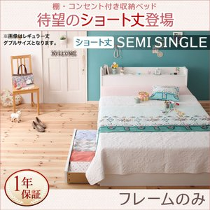 棚付き コンセント付き 収納付きベッド セミシングル Fleur フルール ショート丈 フレームのみ セミシングルサイズ ベッド ベット 収納ベッド 宮棚 harda-kagu