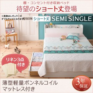 棚付き コンセント付き 収納付きベッド セミシングル Fleur フルール ショート丈 薄型・軽量ボンネルコイルマットレス (敷きパッド+ボックスシーツ2枚) harda-kagu