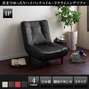 日本製 ハイバックソファ 1人掛け 合皮レザー Lynette リネット レザー 1P ハイバックコイルソファ ソファ ポケットコイル ローソファー ロータイプソファ|harda-kagu