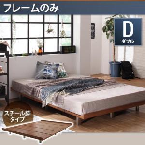 ベッドフレーム ベッド ローベッド ダブル フロアベッド ボーナ スチール脚 ダブルベッド ロースタイル 低いベッド ベット ボードベッド フロアーベッド 木製|harda-kagu