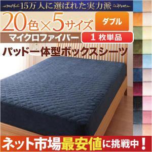 マイクロファイバー パッド一体型ボックスシーツ単品 ダブル ベッド用 ベット用 ボックスシーツ BOXシーツ 敷きパット 敷パッド 敷パット ベッド パッド ベット|harda-kagu