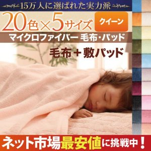 マイクロファイバー 毛布&敷パッドセット クイーン 2点セット ベッド用 毛布 敷布団用 敷パッド 敷きパット 敷パット ベッドパッド ベットパット harda-kagu