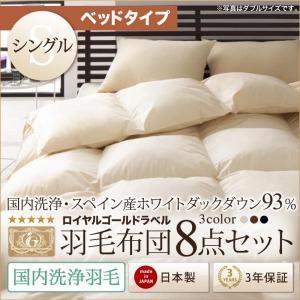 日本製 羽毛布団8点セット ベッドタイプ シングル スペイン産ホワイトダックダウン93%ロイヤルゴールドラベル 布団セット ふとんセット 寝具セット 040202396|harda-kagu