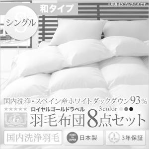 日本製 羽毛布団8点セット 和タイプ シングル スペイン産ホワイトダックダウン93%ロイヤルゴールドラベル 布団セット ふとんセット 寝具セット 040202401|harda-kagu