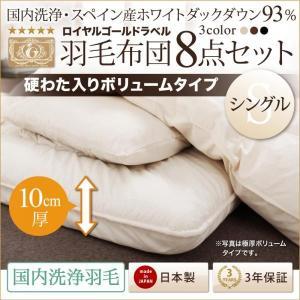 日本製 羽毛布団8点セット ボリュームタイプ シングル スペイン産ホワイトダックダウン93%ロイヤルゴールドラベル 布団セット ふとんセット 040202404|harda-kagu