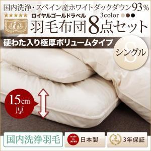 日本製 羽毛布団8点セット 極厚ボリュームタイプ シングル スペイン産ホワイトダックダウン93%ロイヤルゴールドラベル 布団セット ふとんセット 040202407|harda-kagu