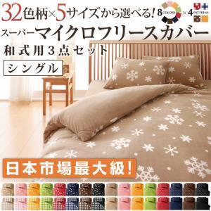 32色柄から選べるスーパーマイクロフリースカバーシリーズ 和式用3点セット シングル 040203648|harda-kagu