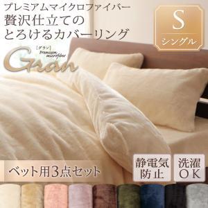 プレミアムマイクロファイバー贅沢仕立てのとろけるカバーリング ベッド用3点セット シングル 040203665|harda-kagu