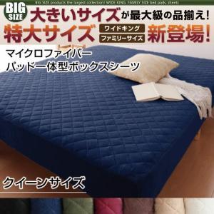 マイクロファイバー パッド一体型ボックスシーツ クイーン クイーンサイズ BOXシーツ 敷きパット 敷パッド 敷パット ベッド パッド ベット パット 布団シーツ ボ harda-kagu